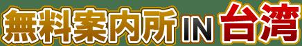 無料案内所in台湾