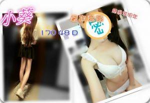 【小葵】17048D(Ab)26歲