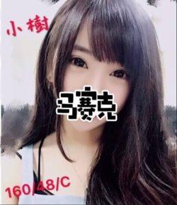 小樹 (2)