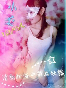 小柔 16245C (早)_180412_0001