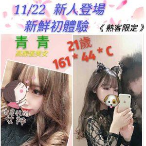 24青青 臺