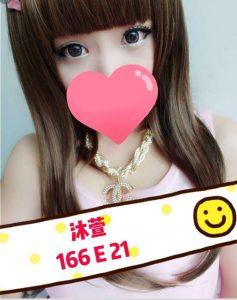 6沐萱 臺